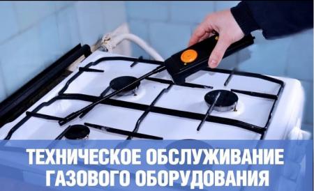 Необходимость проверки газового оборудования