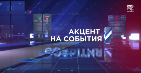 Акцент на события: Жилнадзор защищает жителей КЧР в спорах с Управляющими компаниями