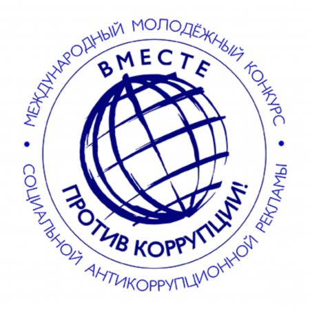 """Участие в конкурсе """"Вместе против коррупции!"""""""